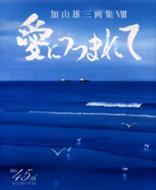 愛につつまれて 加山雄三画集 8