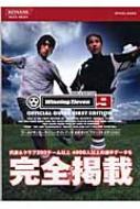 ワールドサッカーウイニングイレブン9公式ガイド ファーストエディション KONAMI OFFICIAL BOOKS