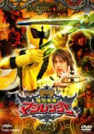 スーパー戦隊シリーズ::魔法戦隊マジレンジャー Vol.3