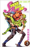 STEEL BALL RUN ジョジョの奇妙な冒険 Part7 5 ジャンプコミックス