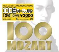 100曲モーツァルト〜10枚組 10時間