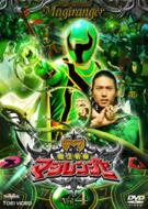 スーパー戦隊シリーズ::魔法戦隊マジレンジャー Vol.4