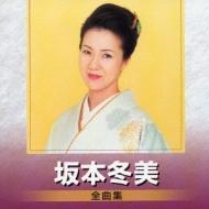 坂本冬美 全曲集