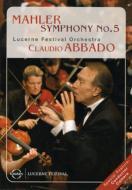 交響曲第5番 アバド&ルツェルン祝祭管
