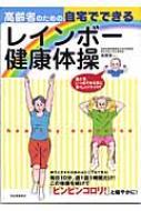 高齢者のための自宅でできるレインボー健康体操