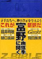 Z(ゼータ)Bible 『機動戦士zガンダムー星を継ぐ者-』完全ドキュメン Kcデラックス