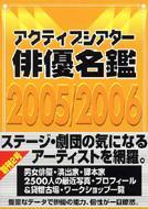 アクティブシアター俳優名鑑 2005〜2006
