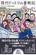 復刊ドットコム奮戦記 マニアの熱意がつくる新しいネットビジネス