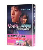 「NO春香VS 非夢龍」〜21世紀版「春香伝」〜