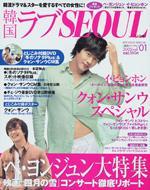 韓国ラブseoul Vol.01