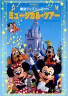 東京ディズニーランド ミュージカル・ツアー