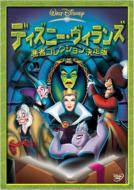 ディズニー・ヴィランズ/悪者コレクション決定版