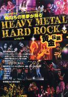 俺たちの悪夢が蘇る HEAVY METAL/HARD ROCK黄金伝説