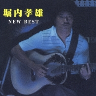 NEW BEST 1500 堀内孝雄
