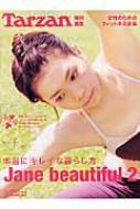 Jane Beautiful 女性のためのフィットネス全集 2 Magazine House Mook