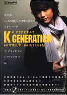 K GENERATION K POPのすべて