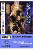 忍者月影抄 忍法帖シリーズ 3 河出文庫