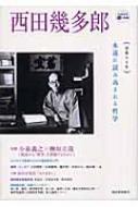 西田幾多郎 永遠に読み返される哲学 KAWADE道の手帖