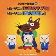 2005年発表会5::ミュージカル「三匹の子ブタ」/ミュージカル「鶴の恩返し」