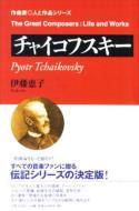 チャイコフスキー 作曲家・人と作品