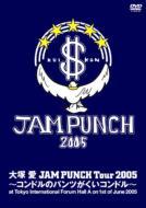 JAM PUNCH Tour 2005 〜コンドルのパンツがくいコンドル〜