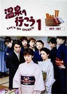 愛の劇場 「温泉へ行こう」 DVD-BOX II