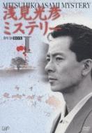 浅見光彦ミステリー DVD BOX I