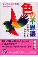 色の不思議が面白いほどわかる本 KAWADE夢文庫