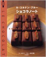 ル・コルドン・ブルー ショコラノート 魅惑のチョコレートを召し上がれ