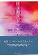 HAIKUのすすめ 日本人のための英語ハイク入門