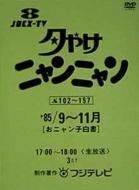 夕やけニャンニャン おニャン子白書(1985年9〜11月)