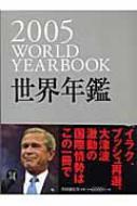 世界年鑑 2005