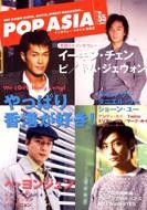 Pop Asia 55