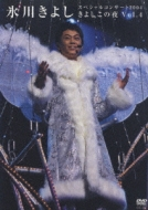 氷川きよし スペシャルコンサート2004 きよしこの夜Vol.4
