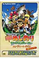 川のぬし釣りワンダフルジャーニー コンプリートガイド 爆釣マニュアル The PlayStation2 BOOKS