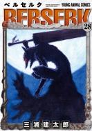 ベルセルク 28 ヤングアニマルコミックス