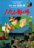 ハウルの動く城 3 アニメージュコミックススペシャル