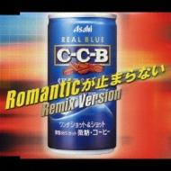 Romanticが止まらない Remix Version