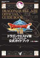 ドラゴンクエスト8空と海と大地と呪われし姫君公式ガイドブック Playstation 2 下巻(知識編)Se-m