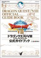 ドラゴンクエスト8空と海と大地と呪われし姫君公式ガイドブック PLAYSTATION 2 上巻(世界編)SE-MOOK