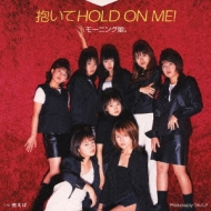 Daite Hold On Me!