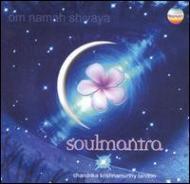 Soud Mantra: Om Namah Shivaya