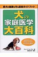 犬の家庭医学大百科 愛犬の健康を守る最新ガイドブック 600点以上の写真とイラストでわかりやすく解説!
