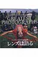 レンズは語る ナショナルジオグラフィック写真集