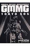 ゴジラ×モスラ×メカゴジラ 東京SOS 東宝SF特撮映画シリーズ