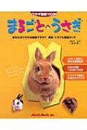 まるごと・うさぎ ウサギ健康100科 スタジオムック