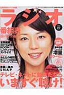 ラジオ番組表 2004秋 三才ムック