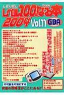 レベル100になる本 Vol.11 三才ムック