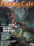 Fishingcafe′ Vol.16