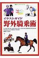 イラストガイド野外騎乗術 馬のハンドブック